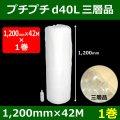 気泡緩衝材プチプチd40L三層品(1200mm×42M)「1巻」川上・国産