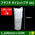 気泡緩衝材プチプチ(ダイエットプチ)d42(1200mm×42M)「1巻」川上・国産
