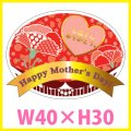 送料無料・母の日 販促シール「Happy Mother's Day」金箔押し(レンジ対応) W40×H30mm「1冊300枚」 ※※代引不可※※