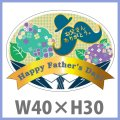 送料無料・父の日 販促シール「Happy Father's Day」金箔押し(レンジ対応) W40×H30mm「1冊300枚」 ※※代引不可※※