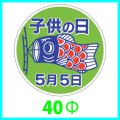 送料無料・こどもの日シール 丸「子供の日 5月5日」 φ40mm「1冊500枚(1シート10枚)」※代引不可