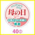 送料無料・母の日シール 円「母の日 お母さんの笑顔に感謝」 40φmm「1冊200枚(1シート10枚)」※代引不可