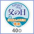 送料無料・父の日シール 「父の日 お父さんの元気に感謝」 40φmm「1冊200枚(1シート10枚)」※代引不可