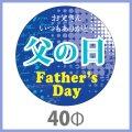 送料無料・父の日シール 「お父さん いつもありがとう 父の日」 40φmm 「1冊200枚(1シート10枚)」※代引不可