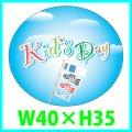 送料無料・こどもの日シール 丸「Kid's Day」 W40×H35mm「1冊200枚(1シート10枚)」※代引不可