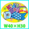 送料無料・こどもの日シール 「Kid's Day」 W40×H30mm「1冊300枚(1シート10枚)」※代引不可