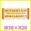 送料無料・母の日シール 「MOTHER'S DAY おかあさんありがとう」 W50×H20mm「1冊300枚(1シート5枚)」※代引不可