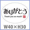 送料無料・父の日シール 「ありがとう 心」 W40×H30mm 「1冊300枚(1シート10枚)」※代引不可