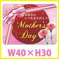 送料無料・母の日シール 「Mother's Day」(銀ホイルケシ) W40×H30mm「1冊300枚(1シート10枚)」※代引不可