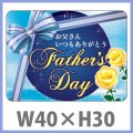 送料無料・父の日シール 「Father's Day」(銀ホイルケシ) W40×H30mm「1冊300枚(1シート10枚)」※代引不可