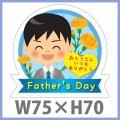 送料無料・父の日シール 「Father's Day 大サイズ」 W75×H70mm「1冊300枚(1シート5枚)」※代引不可