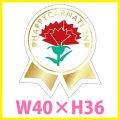 送料無料・母の日シール 「HAPPY CARNATION」(金箔) W45×H51mm「1冊500枚(1シート10枚)」※代引不可