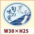 送料無料・販促シール「旬の味覚 夏(銀箔押し)」  W30×H25mm「1冊500枚」