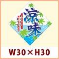 送料無料・販促シール「涼味(ひし型)」  W30×H30mm「1冊500枚」 ※※代引不可※※