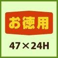 送料無料・販促シール「お徳用」47x24mm「1冊1,000枚」 ※※代引不可※※