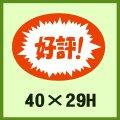 送料無料・販促シール「好評!」40x29mm「1冊1,000枚」