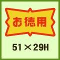 送料無料・販促シール「お徳用」51x29mm「1冊500枚」 ※※代引不可※※
