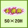送料無料・販促シール「お徳用」50x20mm「1冊1,000枚」