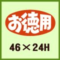 送料無料・販促シール「お徳用」46x24mm「1冊1,000枚」 ※※代引不可※※