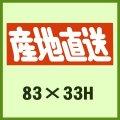 送料無料・販促シール「産地直送」83x33mm「1冊500枚」