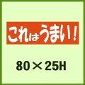 送料無料・販促シール「これはうまい!」80x25mm「1冊500枚」 ※※代引不可※※