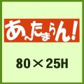 送料無料・販促シール「あ〜たまらん!」80x25mm「1冊500枚」 ※※代引不可※※