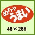 送料無料・販促シール「めちゃ うまい」46x26mm「1冊1,000枚」