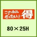 送料無料・販促シール「この商品ぜったい!! 得」80x25mm「1冊500枚」