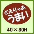 送料無料・販促シール「どえりゃあ うまい」40x30mm「1冊750枚」