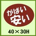送料無料・販促シール「がばい 安い」40x30mm「1冊750枚」 ※※代引不可※※