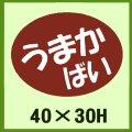 送料無料・販促シール「うまか ばい」40x30mm「1冊750枚」