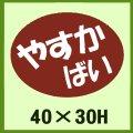 送料無料・販促シール「やすか ばい」40x30mm「1冊750枚」 ※※代引不可※※