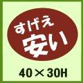 送料無料・販促シール「すげえ 安い」40x30mm「1冊750枚」