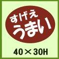 送料無料・販促シール「すげえ うまい」40x30mm「1冊750枚」 ※※代引不可※※