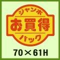 送料無料・販促シール「ジャンボパックお買得」70x61mm「1冊500枚」 ※※代引不可※※