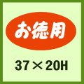 送料無料・販促シール「お徳用」37x20mm「1冊1,000枚」
