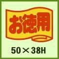 送料無料・販促シール「お徳用」50x38mm「1冊500枚」 ※※代引不可※※