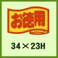 送料無料・販促シール「お徳用」34x23mm「1冊1,000枚」