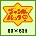 送料無料・販促シール「ジャンボパックお買得」80x63mm「1冊500枚」