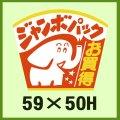 送料無料・販促シール「ジャンボパックお買得」59x50mm「1冊500枚」