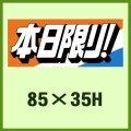 送料無料・販促シール「本日限り!」85x35mm「1冊250枚」 ※※代引不可※※
