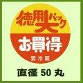 送料無料・販促シール「徳用大パックお買得要冷蔵」50x50mm「1冊500枚」