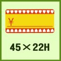 送料無料・販促シール「¥ (赤)」45x22mm「1冊1,000枚」