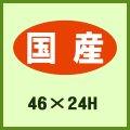 送料無料・販促シール「国産」46x24mm「1冊1,000枚」 ※※代引不可※※