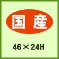 送料無料・販促シール「国産」46x24mm「1冊1,000枚」