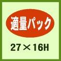 送料無料・販促シール「適量パック」27x16mm「1冊1,000枚」 ※※代引不可※※