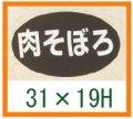 送料無料・販促シール「肉そぼろ」31x19mm「1冊1,000枚」 ※※代引不可※※