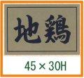 送料無料・販促シール「地鶏」45x30mm「1冊500枚」 ※※代引不可※※