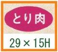 送料無料・販促シール「とり肉」29x15mm「1冊1,000枚」 ※※代引不可※※