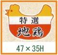 送料無料・販促シール「特選 地鶏」47x35mm「1冊500枚」 ※※代引不可※※